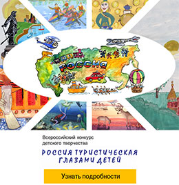 The contest �Russian tourist eyes of children�