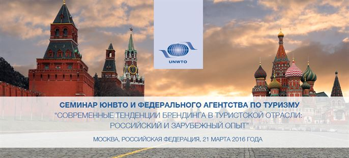 ��������� ���������� ����������� UNWTO
