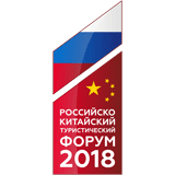 Russian Chinese Tourist Forum 2018